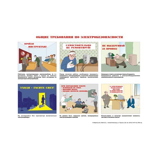 Электробезопасность офисе тестирование по электробезопасности ржд